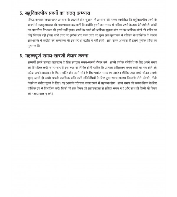 SJ Exel CBSE Question Bank Class 10 Hindi-A Book Chapter Wise Includes Stand Alone MCQ's , Case  Based MCQ's , Assertion & Reasoning & Practice Sets for Term 1 As per latest CBSE guidelines issued on 22nd July 2021